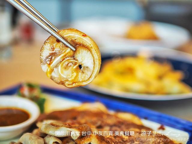 開飯川食堂 台中 中友百貨 美食餐廳 17