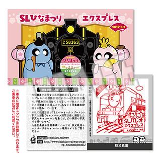 SLひなまつりエクスプレス☆乗車記念証