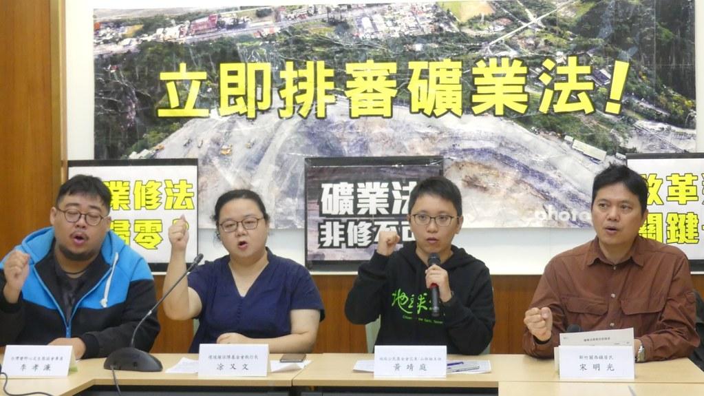 民間呼籲立法院這會期一定要完成礦業法三讀。圖片來源:地球公民基金會提供。
