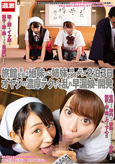 NHDTB-231 Became Friends With The Rikkaku Sister Who Helps The Inn, And Developed For The Premature Ejaculation Daughter With A Rich Texture Of 2 Nights 3 Days Oya
