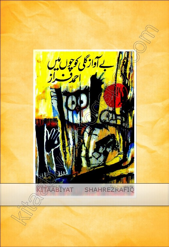 Be Aawaz Gali Kuchon Complete Poetry Book By Ahmed Faraz