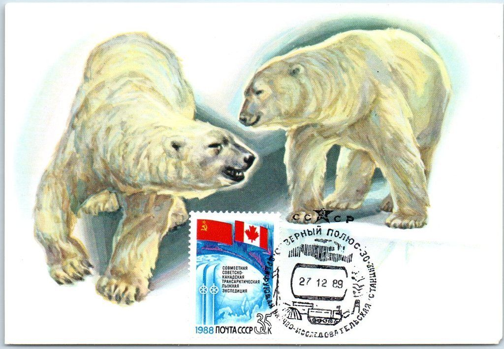 Union of Soviet Socialist Republics - Scott #5675 (1988) Released on June 16, 1988, to mark the Soviet-Canada Transarctic Ski Expedition from May-August of that year, it bears an Arctic cancellation from December 27, 1989.