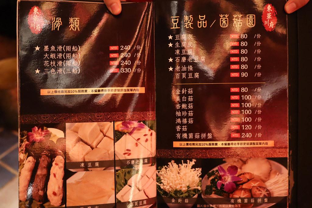 東華川府重慶老火鍋 (130)
