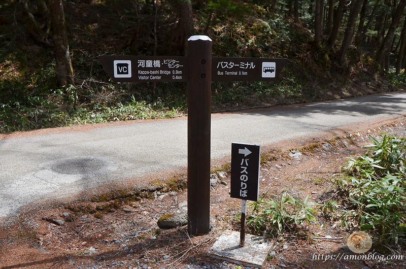 松本上高地二日遊-32
