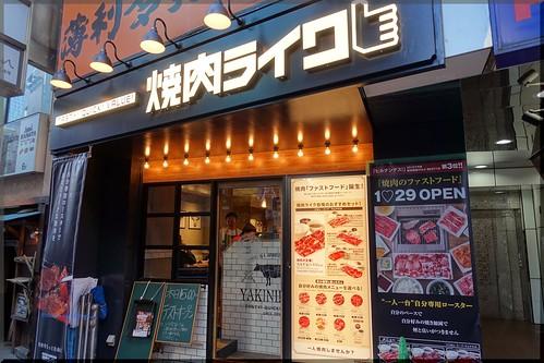 Photo:29に宇田川交番そばにNewOpen!【渋谷】焼肉ライク_11 By:Taka Logbook