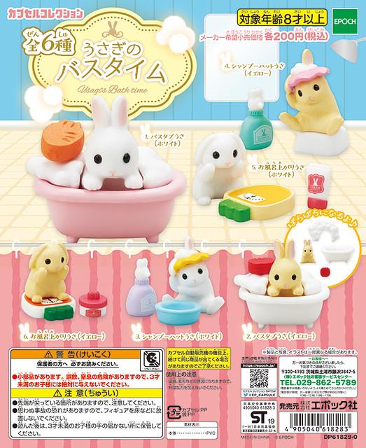 EPOCH 「兔子的洗澡時光」療癒轉蛋之作!うさぎのバスタイム