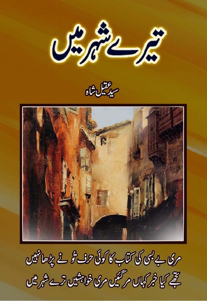 Tere Shehar Me is a very well written Poetry Book by Aqeel Shah which depicts normal emotions and behaviour of human , Aqeel Shah is a very famous and popular among readers