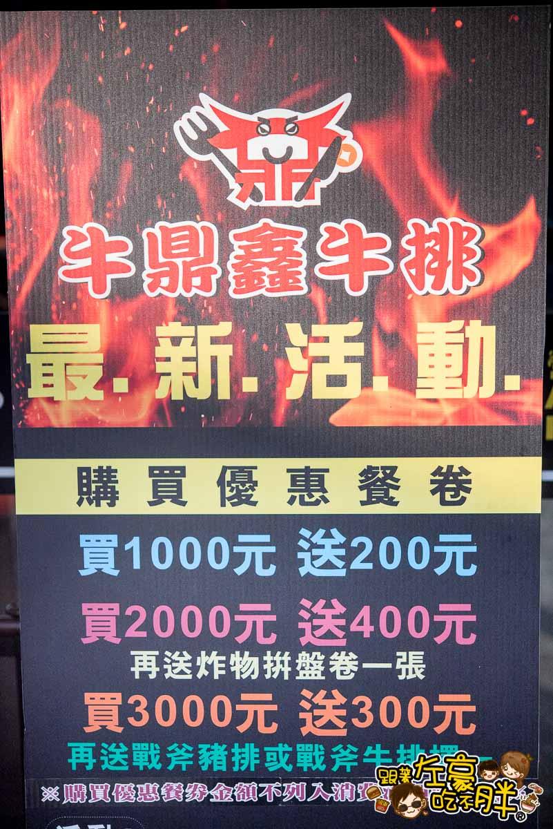 牛鼎鑫牛排(楠梓美食)-62