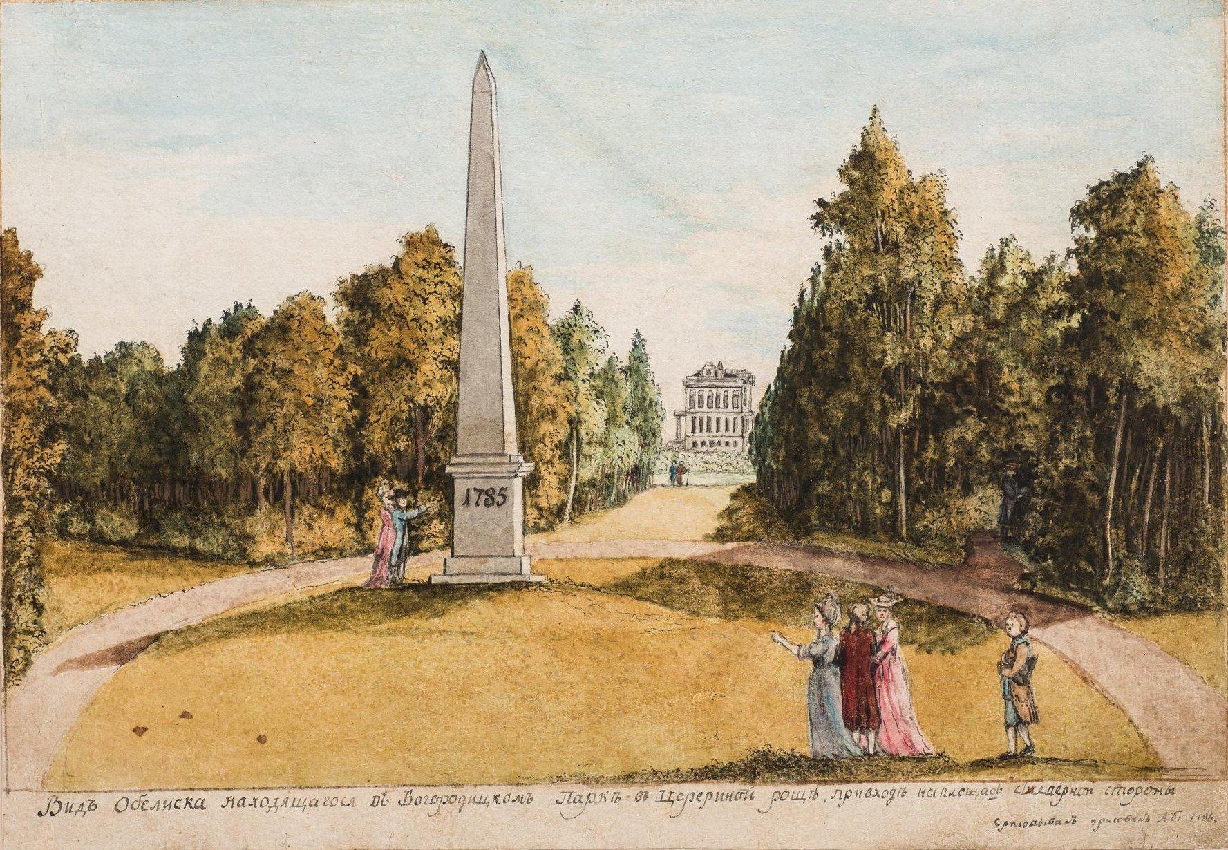 Вид на обелиск в Церериной роще в Богородицком парке (Вид Обелиска находящегося в Богородицком парке в Церериной роще при входе на площадь с северной стороны)