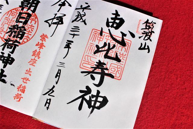 筑波山神社「恵比寿神の御朱印(常陸七福神)」