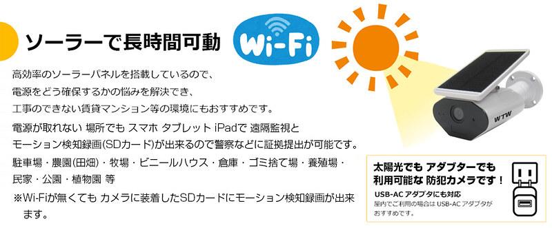 塚本無線 亀ソーラー (7)