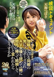 IPX-266 Verification Document If Tianma Hsubasa Is Propose To A Fellow Country Man Who Is Trusting And Leaving An AV Actress And Being Told That They Want Me To Get Married Together And Return Home Locate Tianhai Tsubasa Tracking Days 86 Days Staff · Stakeholders 42 People There Are Tears With Laughter There Is Erotic Real Human Drama