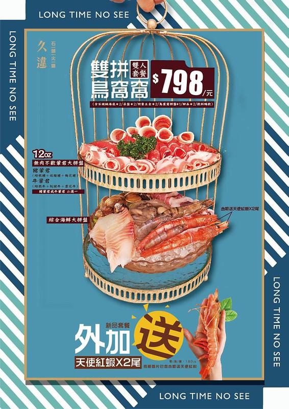 久違石頭火鍋 (2)