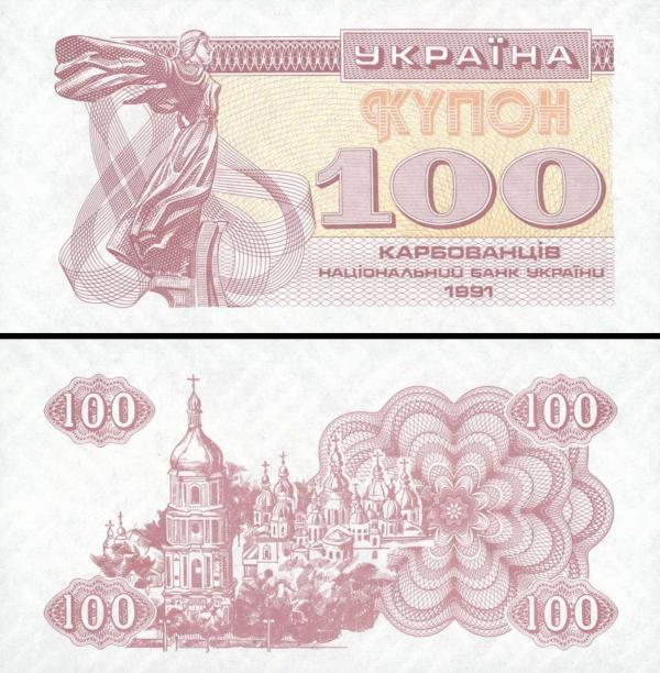 100 Karbovancov Ukrajina 1991, P87a