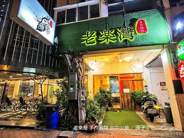 老樂灣 手作鍋物 台中火鍋 32