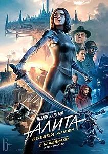 Постер Алита боевой ангел