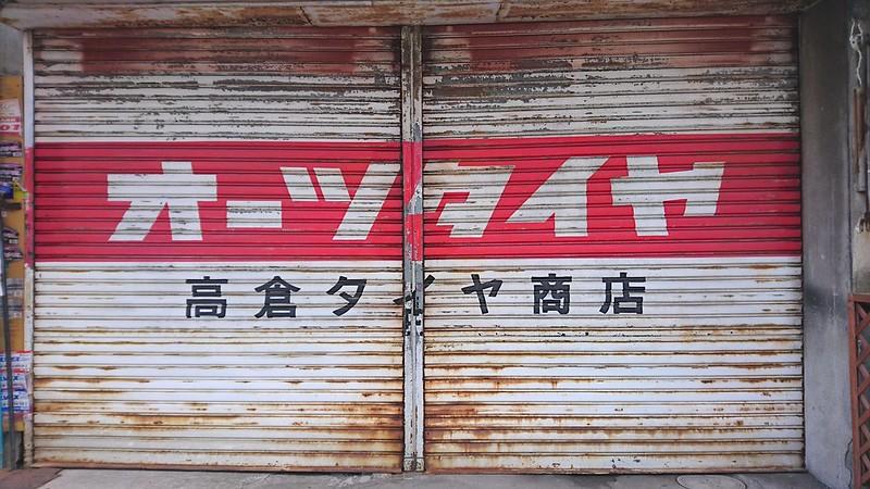オーツタイヤ(高倉タイヤ商会)のレトロなガレージ