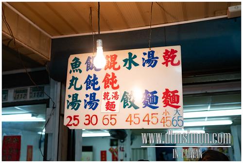 台南民生路意麵