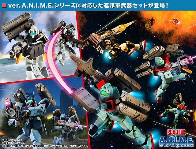 給你滿滿的火力支援!ROBOT魂 「聯邦軍武器套組」ver. A.N.I.M.E.!連邦軍武器セット ver. A.N.I.M.E.