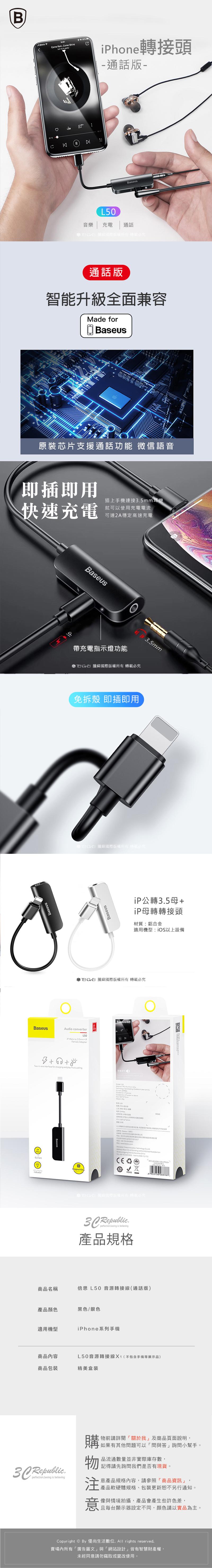 倍思 L50 iOS iPhone X XR MAX 原廠晶片 支援 通話 音樂 2A 快充 充電 音源 轉接線 轉接頭