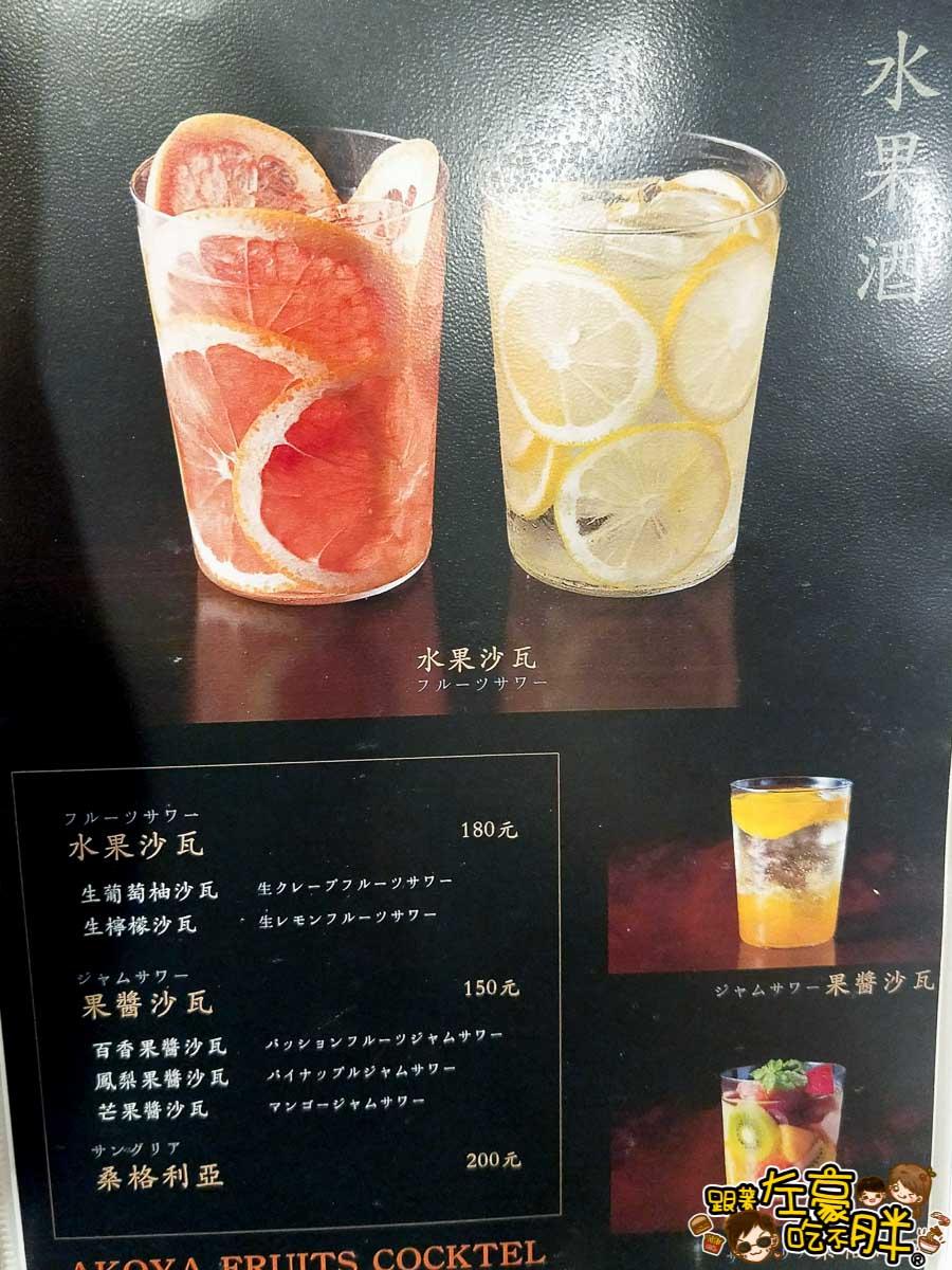 2019太羽魚貝料理店菜單-0018