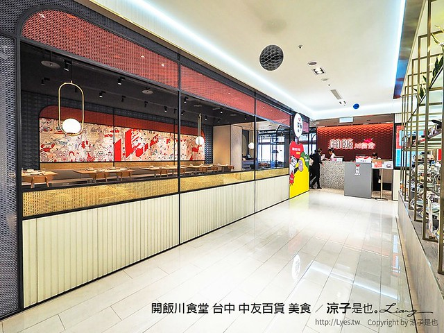 開飯川食堂 台中 中友百貨 美食 26