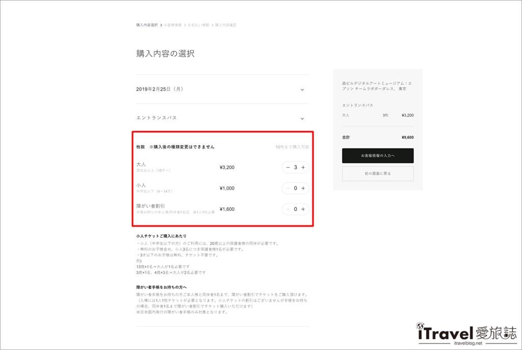 东京展览推荐 teamLab Borderless (4)