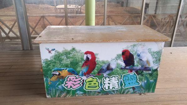 現已形同廢棄的六福村貓熊館外,設有鸚鵡表演場。動物表演有違保育精神,如今在世界各國皆引起爭議,部分國家或地區已禁止或限制動物表演。2019年1月,筆者造訪當天並未有表演。(圖片為作者提供)