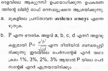 Plus One Physics Previous Year Question Papers and Answers 2018 33