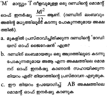 Plus One Physics Model Question Papers Paper 4 33
