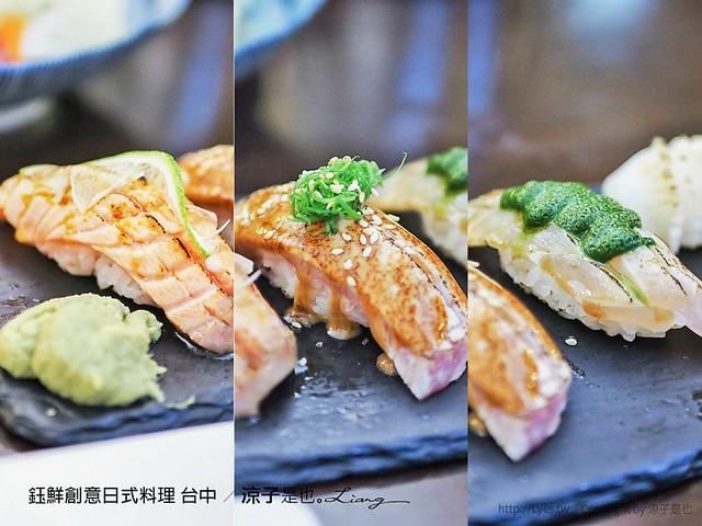 鈺鮮創意日式料理 台中 40
