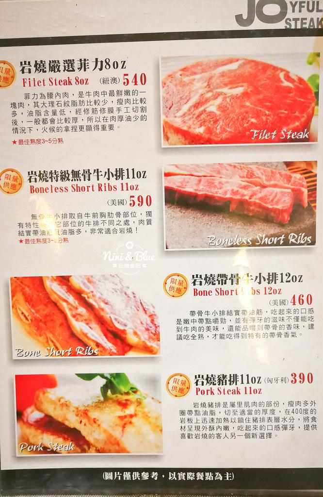 饗厚牛排 菜單 壽星優惠05