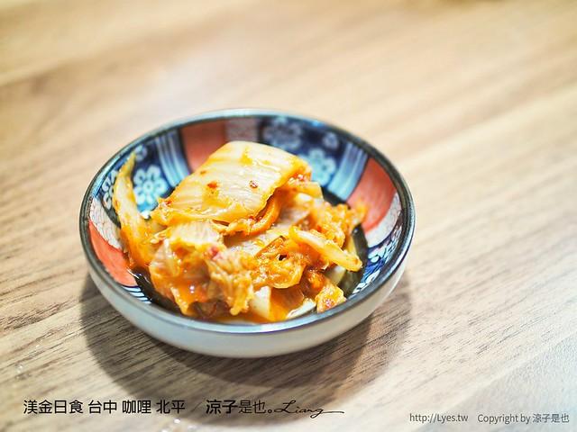 渼金日食 台中 咖哩 北平 4