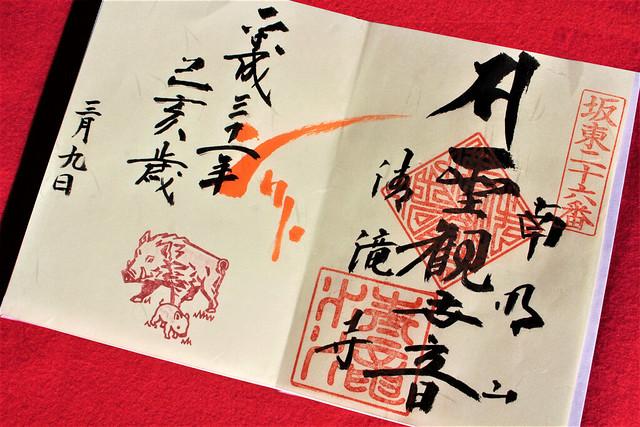 kiyotaki-gosyuin027