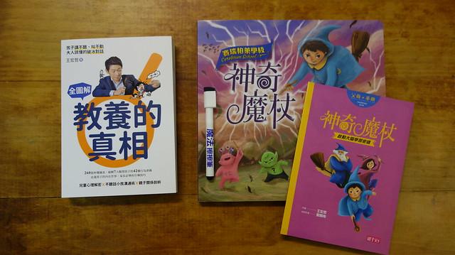 書盒裡有輕鬆好讀全圖解的《教養的真相》、遊戲書《賽瑞柏萊學校神奇魔杖》、《神奇魔杖父母手冊》@王宏哲《教養的真相》,親子天下出版