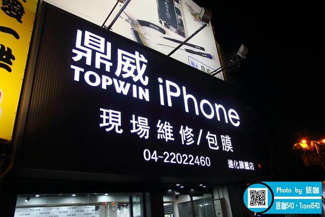 鼎威蘋果專業維修