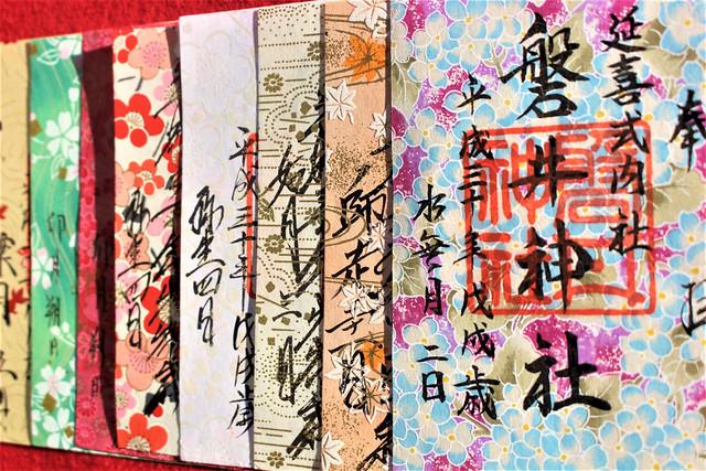 磐井神社の友禅紙の御朱印まとめ