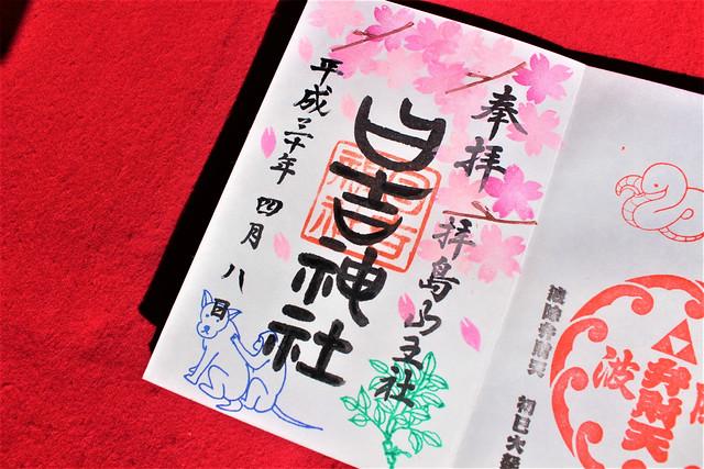 拝島日吉神社の桜の期間限定の御朱印。