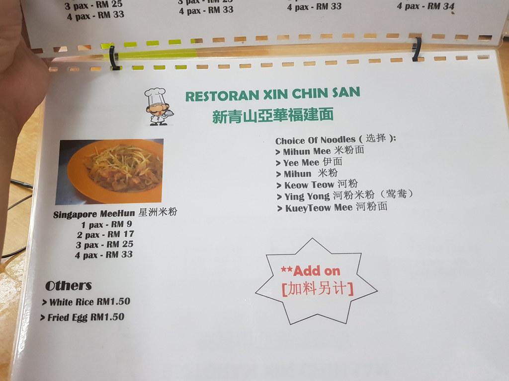 @ 新青山阿华福建面 Restaurant Xin Chin San SS14