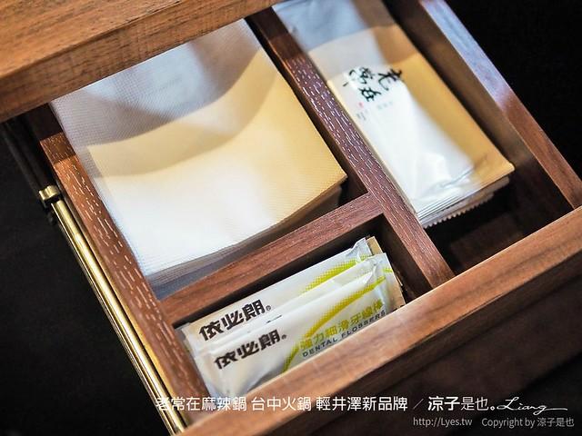 老常在麻辣鍋 台中火鍋 輕井澤新品牌 21