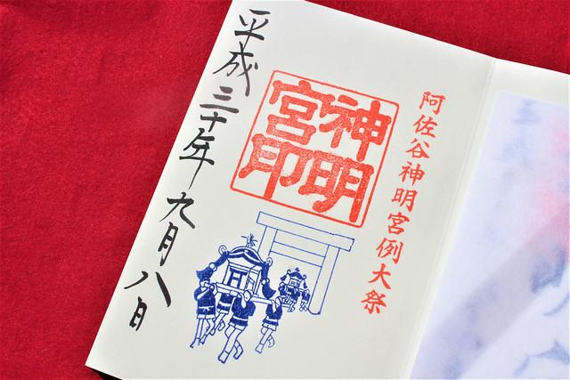 阿佐ヶ谷神明宮「例大祭 記念特別御朱印(9月)」