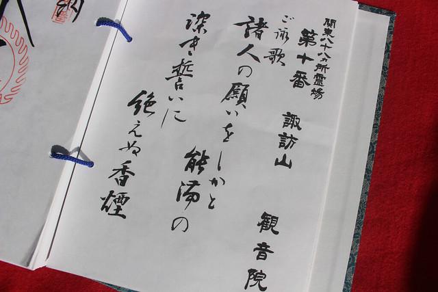 higiri-gosyuin075