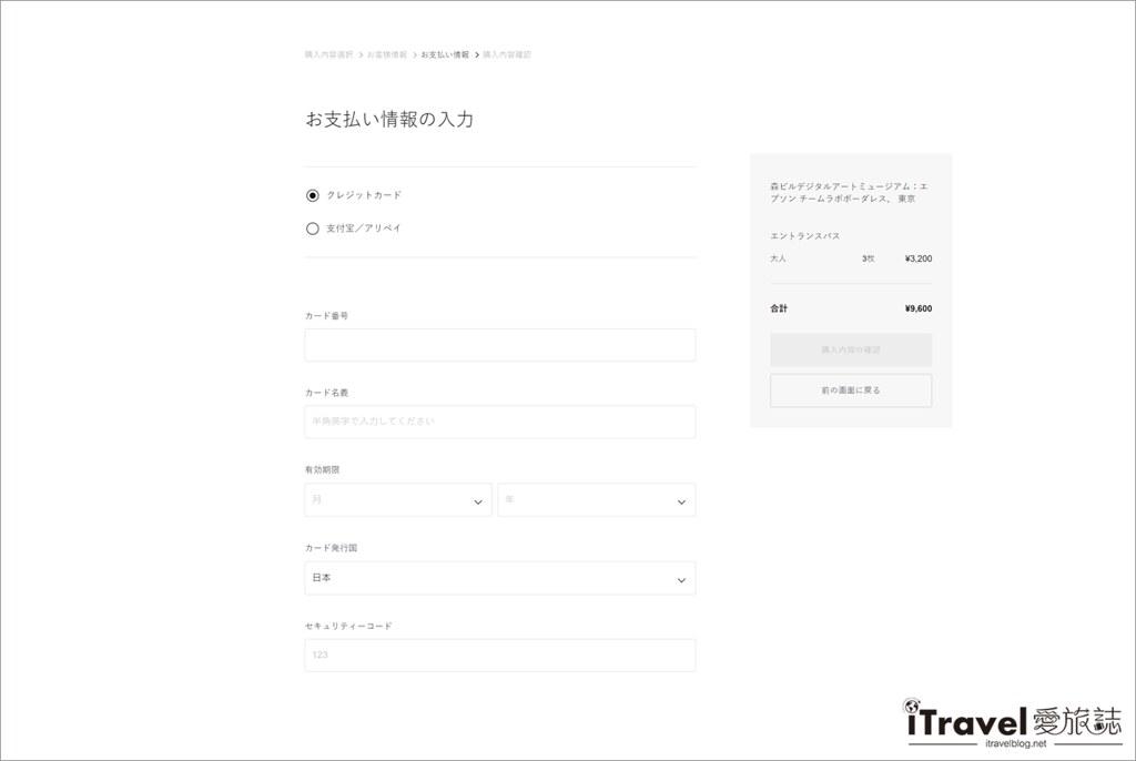 东京展览推荐 teamLab Borderless (6)