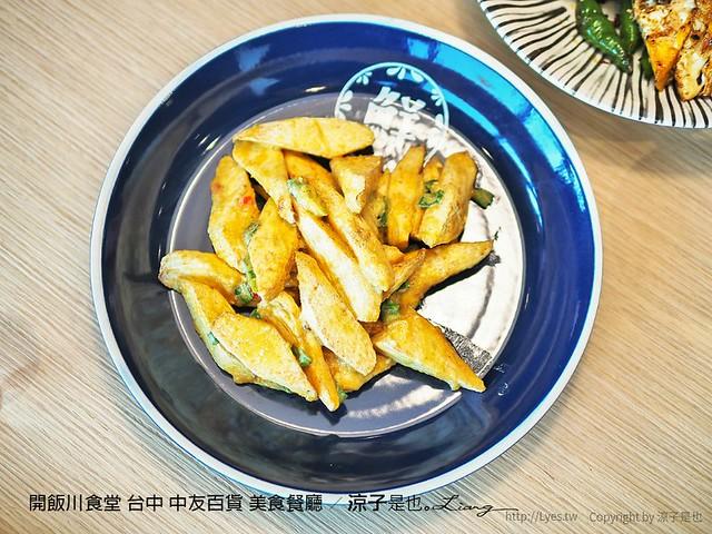 開飯川食堂 台中 中友百貨 美食餐廳 18