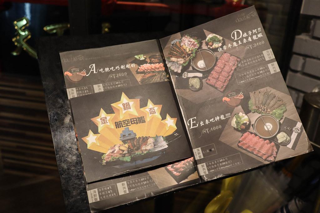 金鍋盃忠孝店東區火鍋 (3)
