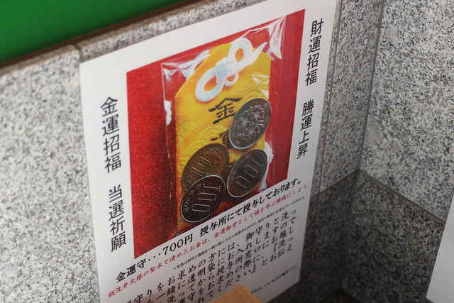 shimotsukedaishi023