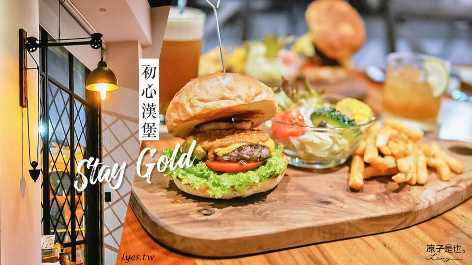 初心漢堡 台中 美式餐廳 stay gold