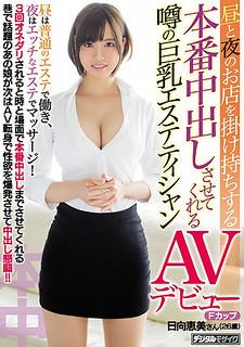 HND-618 Rumor Busty Esthetician AV Debuts That Will Let Me Cum Shot During The Day And Night Shop Emi Hidaka San