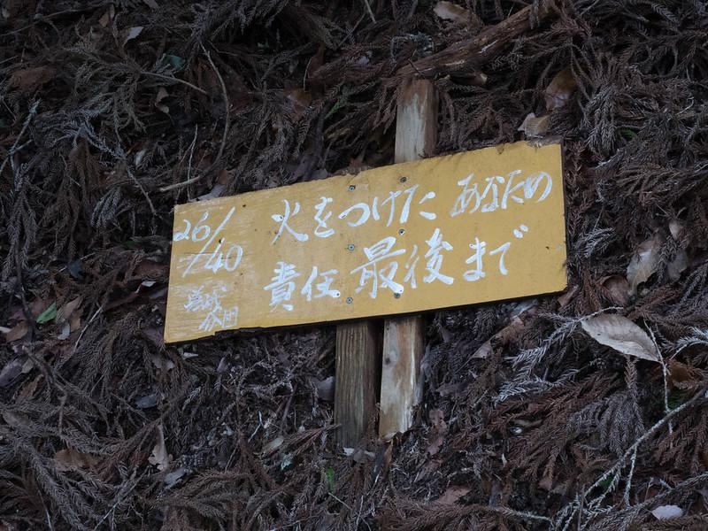 20170317-愛宕山_0157.jpg