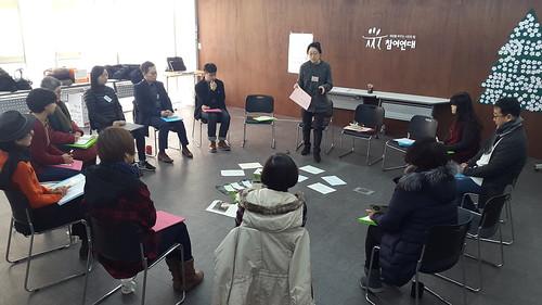 2018년 1월, 이은주강사가 <좋은 삶, 유쾌한 변화-와하학교> 워크숍을 진행하고 있다.